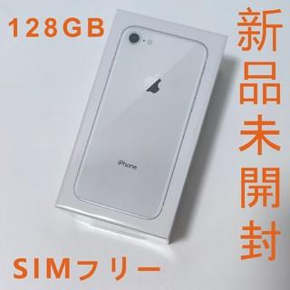 アイフォーン(iPhone)のApple iPhone8 128GB シルバー SIMフリー未開封新品(スマートフォン本体)
