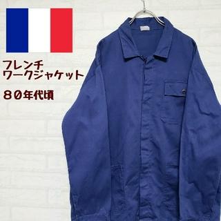 《フランス製》フレンチワークジャケット カバーオール 80s頃 インクブルー(カバーオール)
