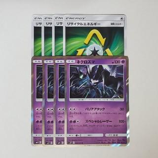 ポケモン(ポケモン)のネクロズマ スペシャルレーザー + リサイクルエネルギー 8枚セット(シングルカード)