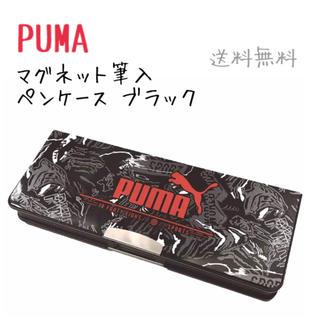 プーマ(PUMA)の新品 PUMA プーマ マグネット筆入 ブラック 筆箱 ペンケース 日本製(ペンケース/筆箱)
