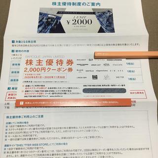 アズールバイマウジー(AZUL by moussy)のバロックジャパンリミテッド  アズール 株主優待券 2000円分(ショッピング)