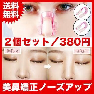 ★美鼻矯正 ノーズアップ クリップ 2個セット 鼻プチ 整形 鼻筋 小顔(フェイスローラー/小物)