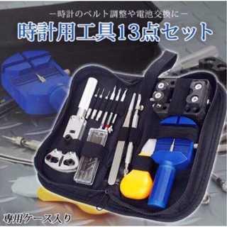 【腕時計修理工具セット13点セット】電池交換やベルト調整工具!【収納ケース付き】(その他)