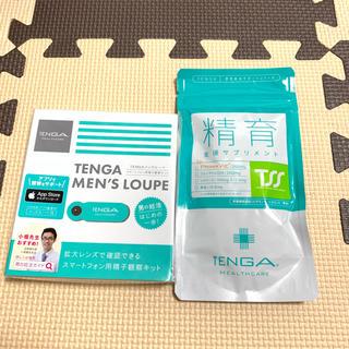 精育支援サプリメント、TENGAメンズルーペセット(その他)
