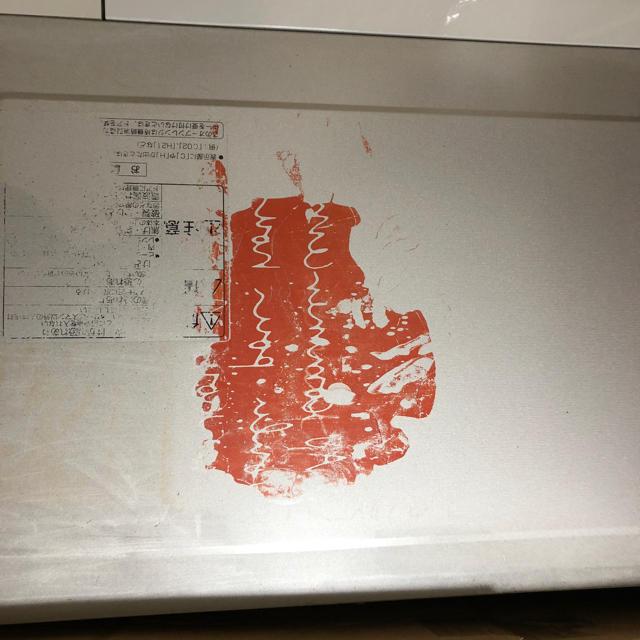 日立(ヒタチ)のジャンク品 オーブンレンジ 部品(天板)のみOK スマホ/家電/カメラの調理家電(電子レンジ)の商品写真