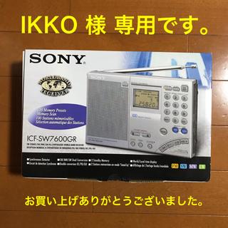 ソニー(SONY)のSONY 短波ラジオ ICF-SW7600GR (国内正規品)(ラジオ)