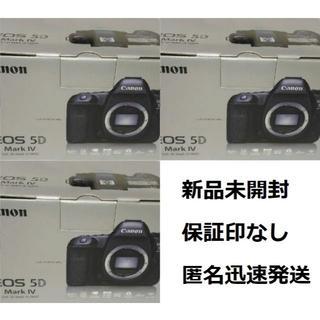 キヤノン(Canon)のCanon EOS 5D Mark Ⅳ ボディ 新品未開封 保証印なし 3台(デジタル一眼)
