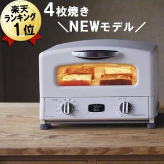 BALMUDA - アラジン トースター ホワイト AGT-G13A(G)  4枚焼き 新品