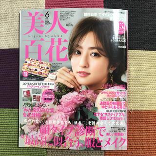 美人百花 6月号 雑誌のみ 最新号