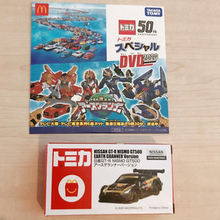 タカラトミー(Takara Tomy)のハッピーセット トミカ 日産GT-R DVD付き(ミニカー)