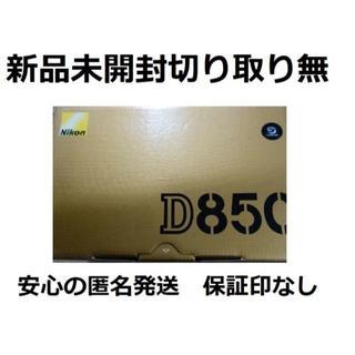 ニコン(Nikon)のNikon D850 ボディ 新品未開封 保証印なし ニコン 匿名配送(デジタル一眼)