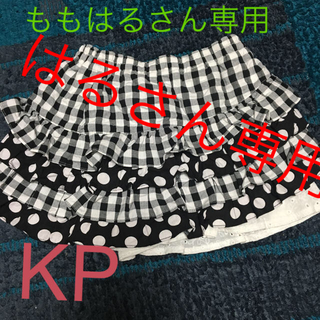 KP - KP パンツスカート キュロットスカート 130センチ