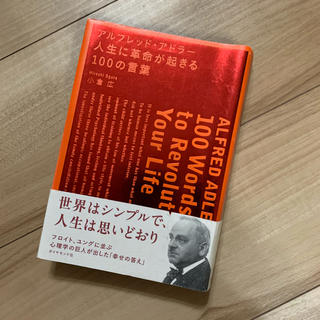 「アルフレッド・アドラー人生に革命が起きる100の言葉」(ノンフィクション/教養)