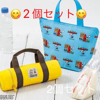 ピーナッツ(PEANUTS)の💖2個セット💖PEANUTS スヌーピー の保冷バッグと保冷ボトルケースです(弁当用品)