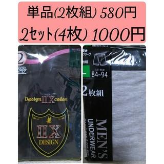ボクサーブリーフL 2枚組☆2点セット☆(ボクサーパンツ)
