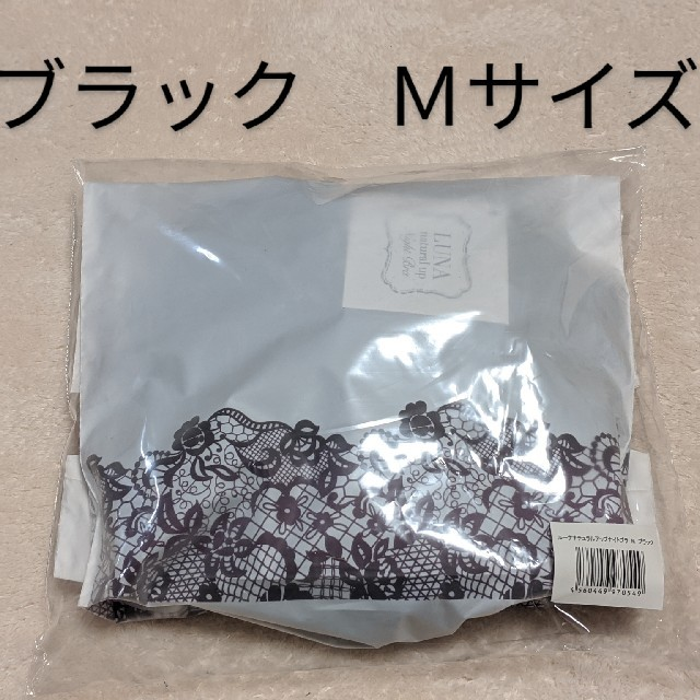 ルーナ ナイトブラ ブラック M レディースの下着/アンダーウェア(その他)の商品写真