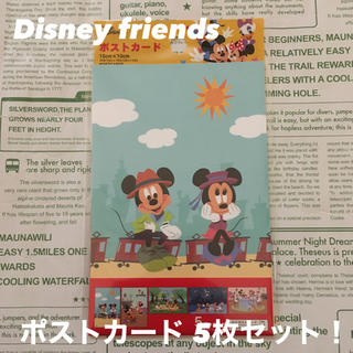 ディズニー(Disney)の【新品!】Disney Mickey & friends ポストカード × 5柄(カード/レター/ラッピング)