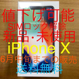 アイフォーン(iPhone)のiPhone X 6月中旬までの販売 SIMロック解除【新品・未使用】セール中 (スマートフォン本体)