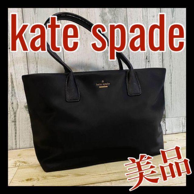 kate spade new york(ケイトスペードニューヨーク)の美品 ケイトスペード kate spade トート バッグ ブラック ナイロン レディースのバッグ(トートバッグ)の商品写真