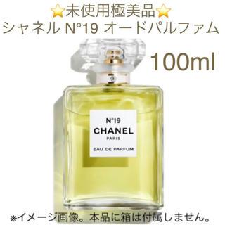CHANEL - ⭐️未使用極美品⭐️シャネル No.19 EDP SP 100ml