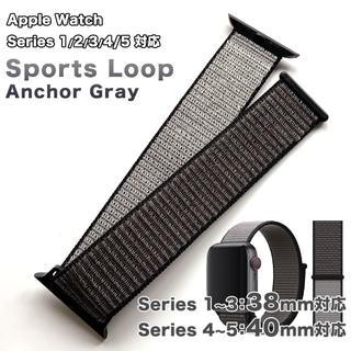アップルウォッチ(Apple Watch)のスポーツループバンド A・グレー Apple Watch 38, 40mm対応(その他)