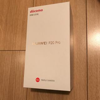 HUAWEI P20 Pro HW-01K simロック解除済(スマートフォン本体)