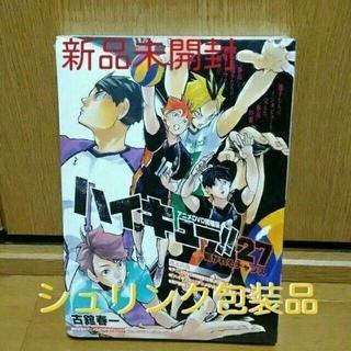【新品】ハイキュー 27 DVD