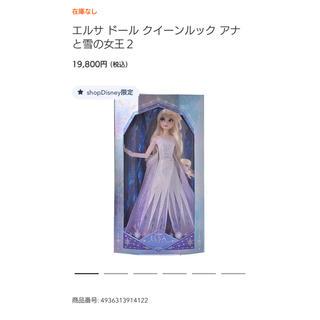 アナトユキノジョオウ(アナと雪の女王)のエルサ ドール クイーンルック アナと雪の女王2 未開封(キャラクターグッズ)