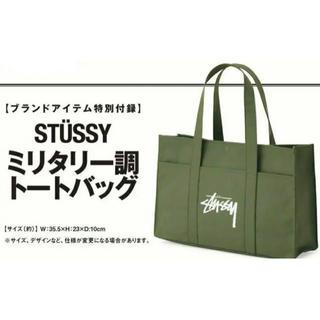 STUSSY - ステューシー トートバッグ