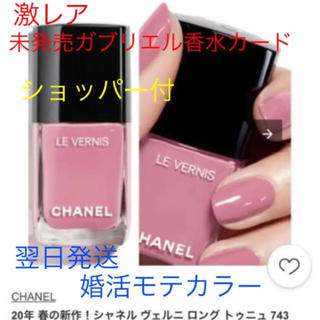 CHANEL - 新発売ガブリエル香水カード付激レア非売品おまけ付新発売ヴェルニ743
