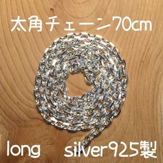 70cm silver925 太角チェーン ゴローズ tady&king 対応(ネックレス)
