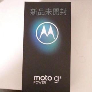 【新品未開封】moto g8 powerスモークブラック 64GB simフリー(スマートフォン本体)