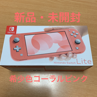 ニンテンドウ(任天堂)のNintendo Switch ニンテンドースイッチライト コーラル(家庭用ゲーム機本体)