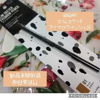 URGRAM スリムスケッチ アイブロウペンシル 01 ユーアーグラム 新品(アイブロウペンシル)