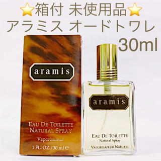 アラミス(Aramis)の⭐️箱付 未使用品⭐️アラミス アラミス EDT SP 30ml(香水(男性用))