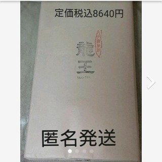 ☆半紙、龍王、175尺75尺、50枚(書)