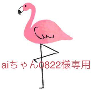 aiちゃん0822様専用(エコバッグ)