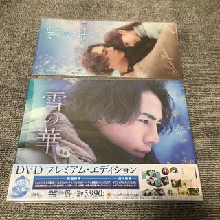 サンダイメジェイソウルブラザーズ(三代目 J Soul Brothers)の雪の華 DVD プレミアム・エディション DVD 初回仕様(日本映画)