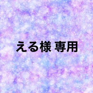 える様 専用ページ(パーカー)