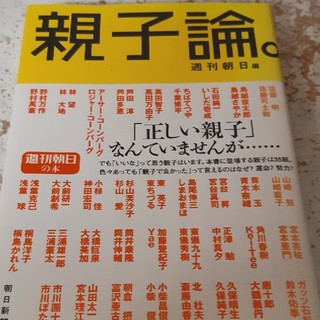 アサヒシンブンシュッパン(朝日新聞出版)の親子論。(ノンフィクション/教養)