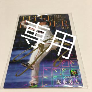 ヨミウリジャイアンツ(読売ジャイアンツ)のプロ野球チップス2020 坂本勇人選手サイン(スポーツ選手)