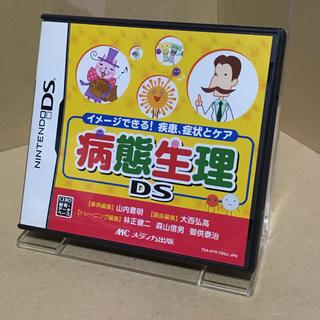 ニンテンドーDS - 病態生理DS
