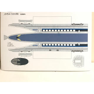 【のぞみ500系】ペーパークラフトC57JR西日本(電車のおもちゃ/車)