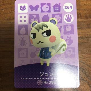 ニンテンドースイッチ(Nintendo Switch)のあつまれどうぶつの森 amiiboカード  264 ジュン(家庭用ゲームソフト)