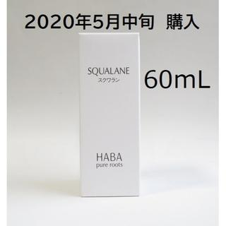 ハーバー(HABA)の【新品未開封】ハーバー HABA スクワラン オイル(化粧オイル)60ml (フェイスオイル/バーム)