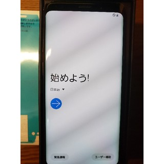 ギャラクシー(Galaxy)のgalaxy s9 本体 64GB (スマートフォン本体)
