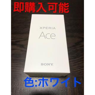 ソニー(SONY)の《新品未使用》Xperia Ace  ホワイト 64GB simフリー(スマートフォン本体)