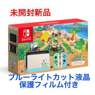 ニンテンドースイッチ(Nintendo Switch)のNintendo Switch あつまれ どうぶつの森セット、保護フィルム付き(家庭用ゲーム機本体)