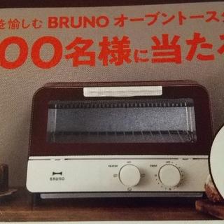 レシート懸賞応募 ブルーノオーブントースター300名