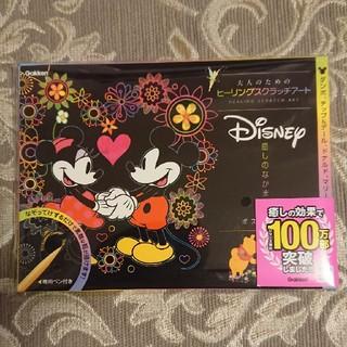 ディズニー(Disney)のDisney 癒しのなかまたちポストカード(アート/エンタメ)